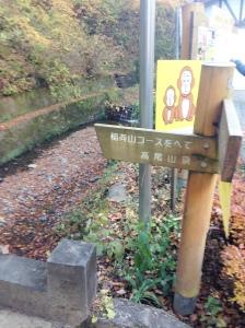 Inariyama Trail